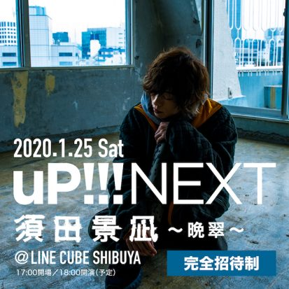 uP!!!NEXT 須田景凪〜晩翠〜 powered by au 5G