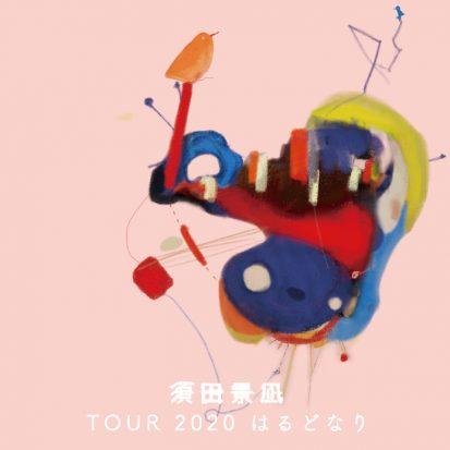 須田景凪 TOUR 2020 はるどなり