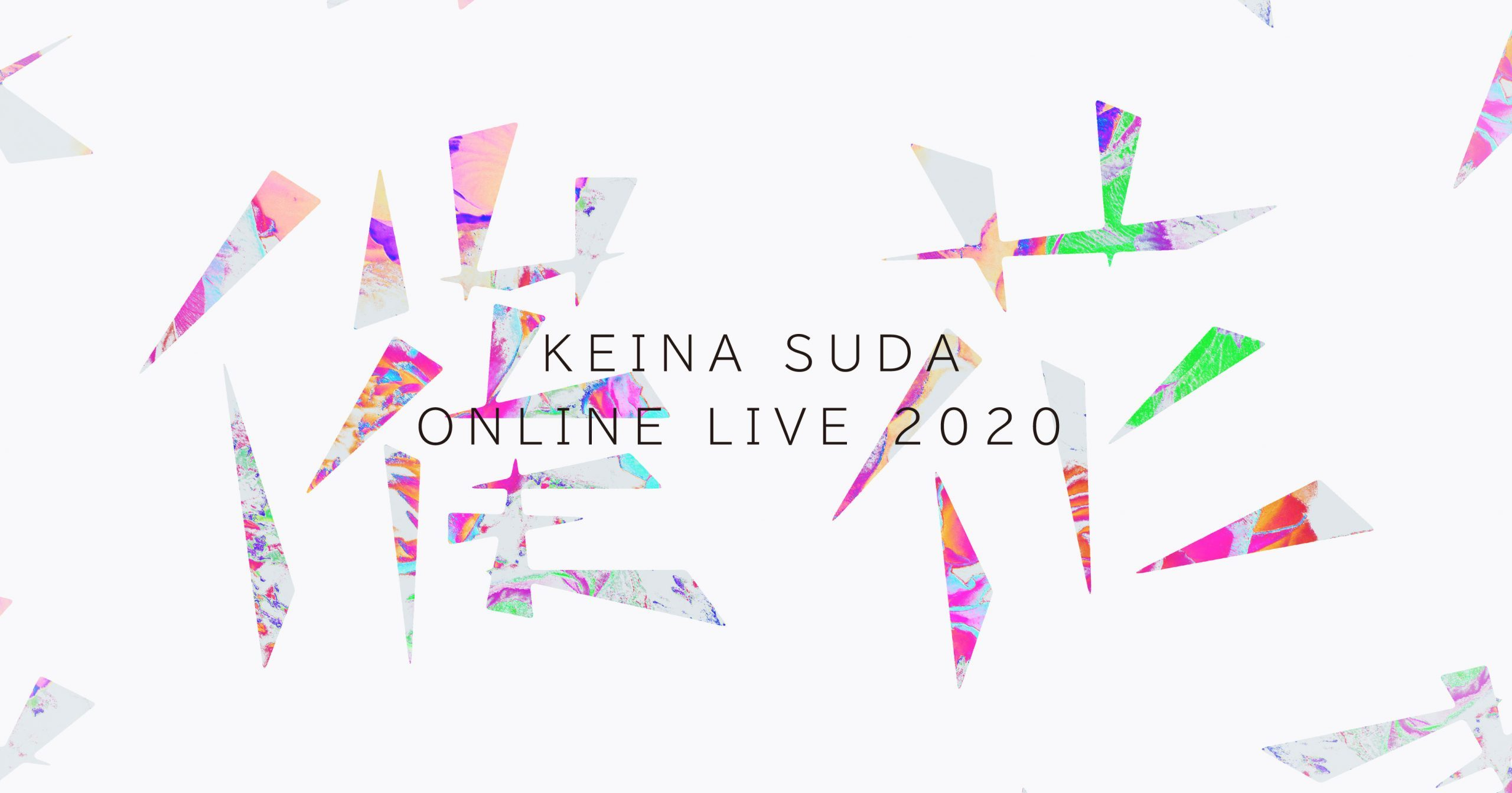 "10.23 「須田景凪 ONLINE LIVE 2020 ""催花""」"