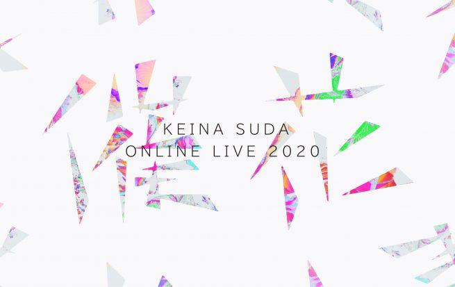 "須田景凪 ONLINE LIVE 2020 ""催花"""