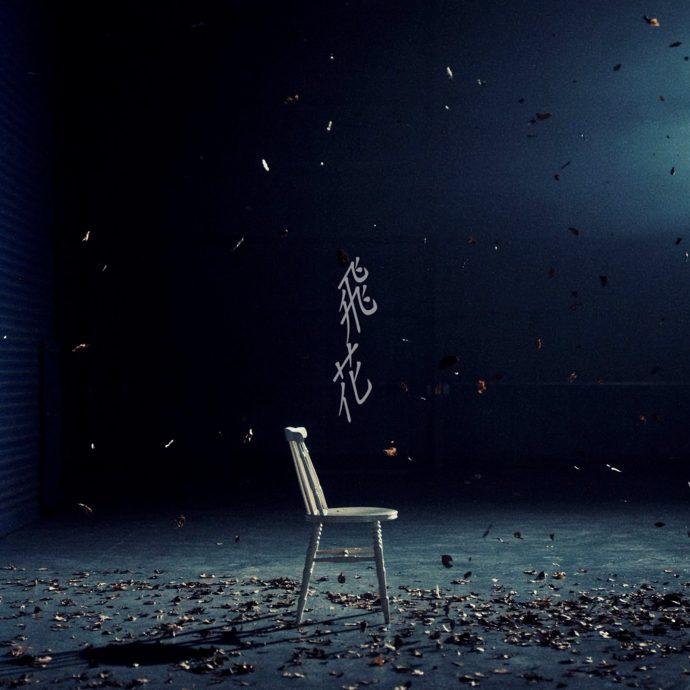 Digital Single</br>「飛花」