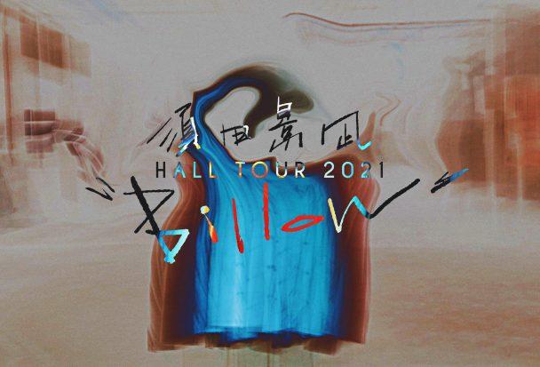 """須田景凪 HALL TOUR 2021 """"Billow"""""""