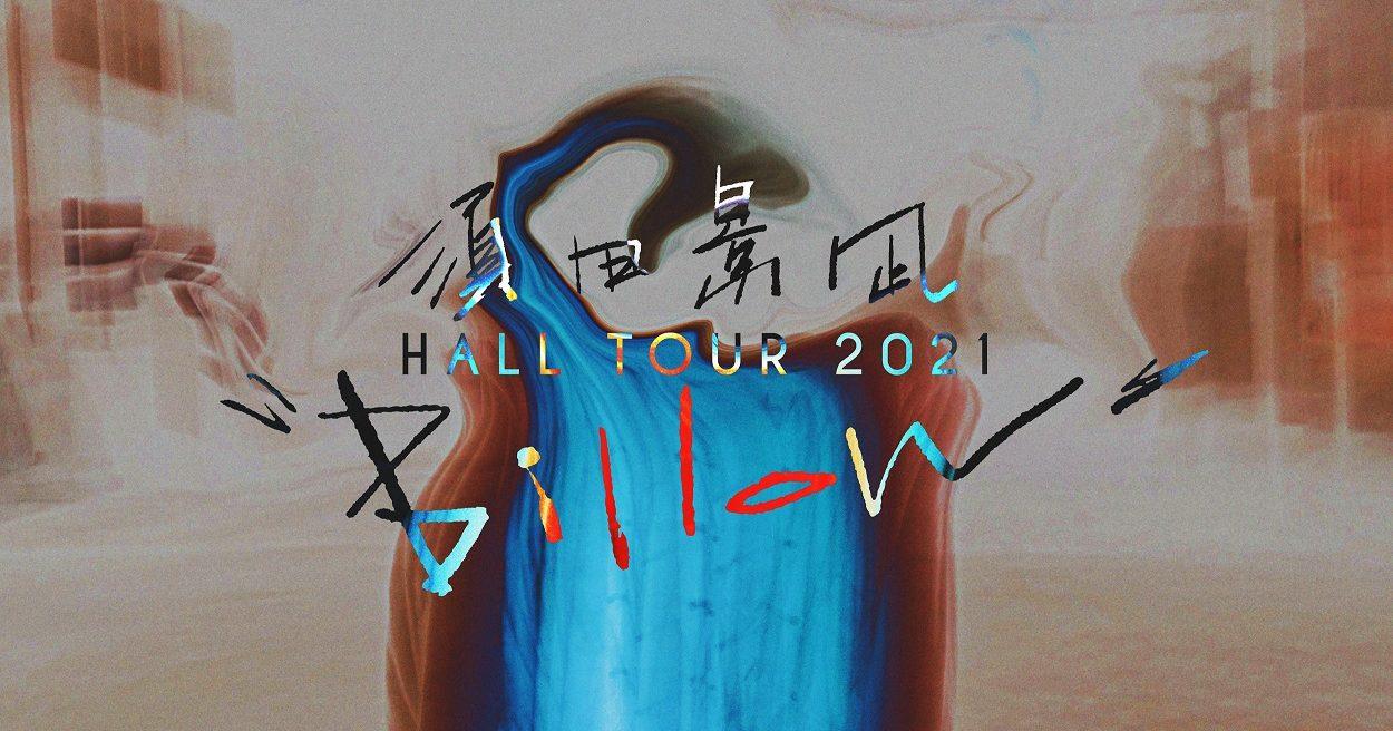 """2021.2.11〜 「須田景凪  HALL TOUR 2021 """"Billow""""」"""