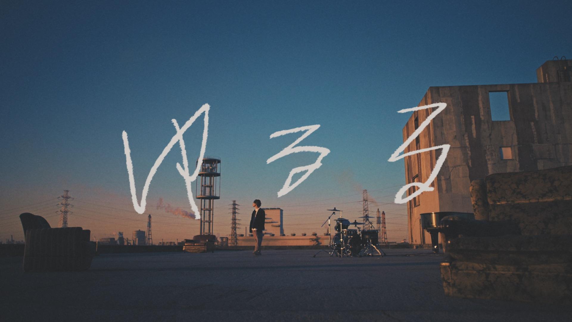 1.29「ゆるる」MV